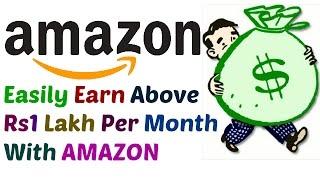 आसानी से कैसे AMAZON से हर महीने १ लाख रुपए कमाए