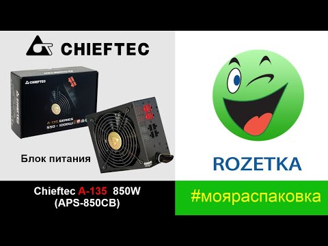 Chieftec A-135 (APS-850CB) 850W