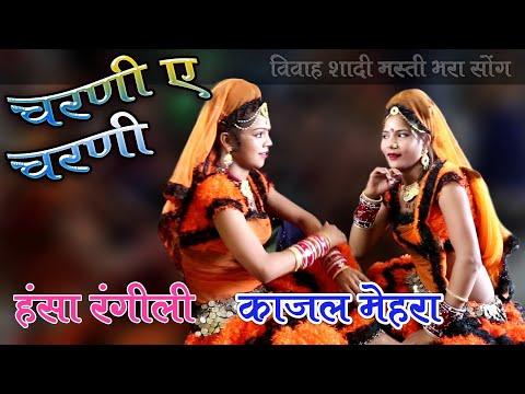 Hansa Rangili, Kajal Mehra !! Shadi Vivah Ka Masti Bhara Song !! रोवे मती थने दे दूंला में जान