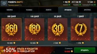 Т-44-100: как получить премиум танк БЕСПЛАТНО, ВКЛЮЧИ АННОТАЦИИ