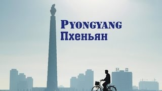 Пхеньян (Pyngyang) - город, столица КНДР.
