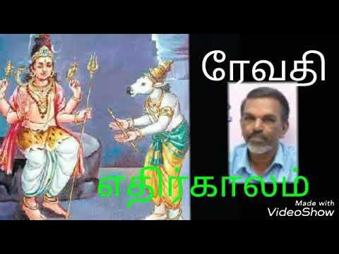 ரேவதி நட்சத்திரம் எதிர்காலம். Future life Ravathi stars. Astro Daivegan MARIMUTHU. 9842521669.