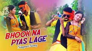 Nagpuri Song 2019 - Bhook Na Pyas Lage | Akash Lohra & Sandya Rani | Dilip Gope & Anjali Devi | Thet