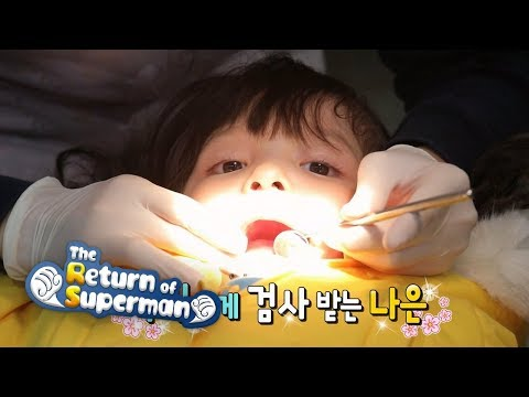 Na Eun's Cavity Bugs are Disappearing~ [The Return of Superman Ep 260]