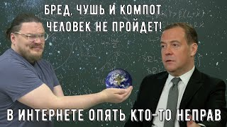 ✓ Бред, чушь и компот. Человек не пройдет! | В интернете опять кто-то неправ #020 | Борис Трушин