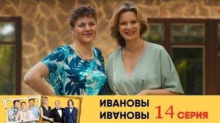 Ивановы Ивановы - 14-я серия
