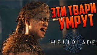 ЭТО ПРОСТО АД И БЕЗУМИЕ 🔥 Hellblade: Senua's Sacrifice #1