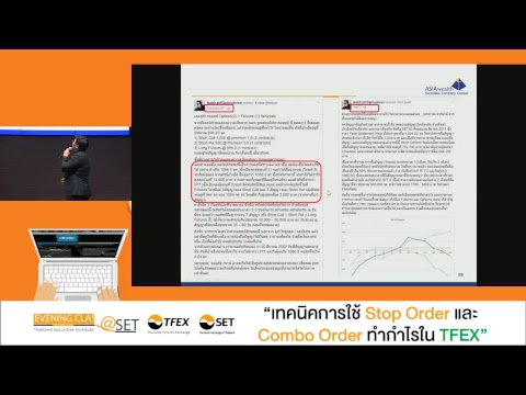"""Evening Class หัวข้อ """"เทคนิคการใช้ Stop Order และ Combo Order ทำกำไรใน TFEX"""""""