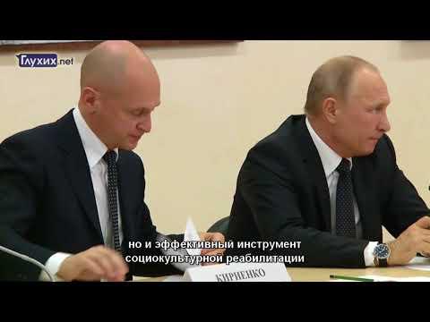 Путин пообещал Рухледеву