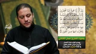 سورة يس روعة / الملا عمار الكناني