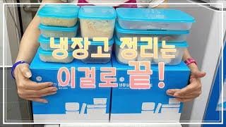 냉장고 정리는 이렇게! ✔️ 특급찬스 ~냉동실 공간 활…