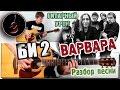 БИ 2 Варвара РАЗБОР АККОРДЫ Как играть на гитаре mp3