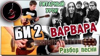 БИ 2 - Варвара ♫ РАЗБОР , АККОРДЫ ♫ Как играть на гитаре !