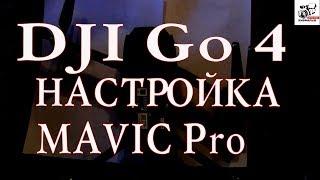Як налаштувати DJI Go 4. Поради, рекомендації, опис, інструкція. Коптер MAVIC Pro.