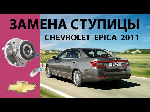 Замена ступицы Chevrolet Epica (2011г.в.)