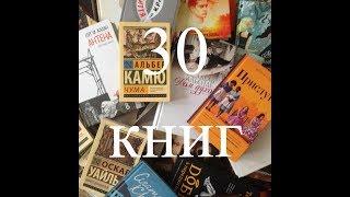 Залишаю 30 книг в бібліотеці?/ Книжкові історії
