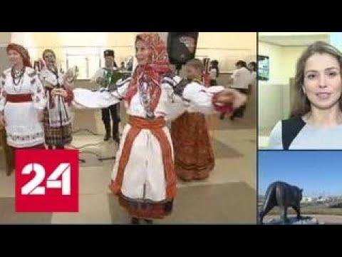 Во Владивостоке открылся Конгресс народов Приморья - Россия 24