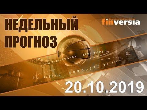 Новости экономики Финансовый прогноз (прогноз на неделю) 20.10.2019