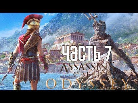 Assassin's Creed: Odyssey ► Прохождение на русском #7 ► ТАЙНЫЙ КУЛЬТ КОСМОСА!