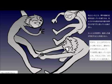 体験 死後の世界 太郎さんの巻L