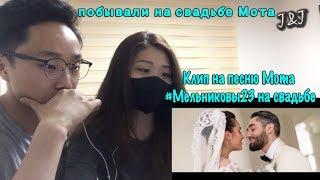 Корейцы Смотрят Клип на песню Мота #Мельниковы23 на свадьбе [КОРЕЙСКАЯ ПАРОЧКА]