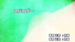 【生音風カラオケ】スパイダー - スピッツ【OffVocal】
