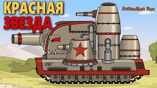 Советская Красная Звезда - Мультфильмы про Танки