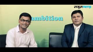 Ambition | Episdoe 01 | Notun Shomoy