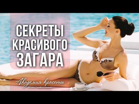 🔆СЕКРЕТЫ ХОРОШЕГО ЗАГАРА ! ✅ Как ПРАВИЛЬНО загорать на пляже на море: лайфхаки и советы!