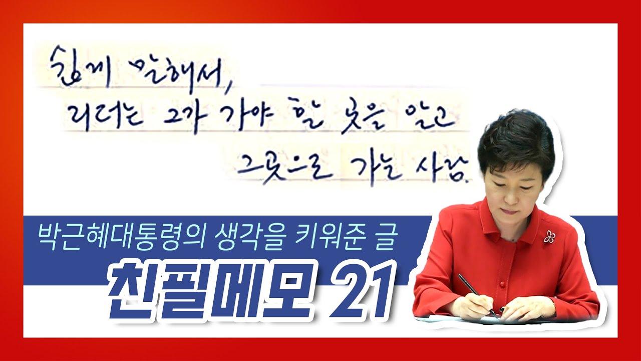 박근혜 친필 메모 21번째 (박근혜대통령님의 생각을 키워준 글)