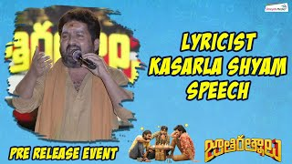Lyricist Kasarla Shyam Speech | Jathi Ratnalu Pre Release Event | Shreyas Media