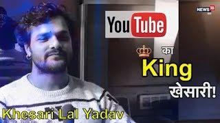 Khesari Lal: सड़क पर लिट्टी चोखा बेचने वाला रातोंरात बन गया YouTube सुपरस्टार!