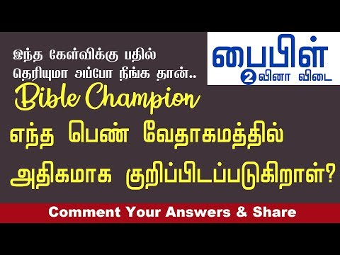 BIBLE QUIZ TAMIL (Test Your Bible Knowledge) BIBLE CHAMPION 3