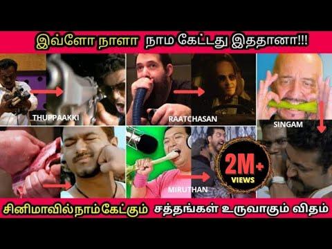 சினிமாவில் நாம் கேட்கும் SOUND EFFECTS இப்படித்தான் உருவாகிறது | Sound Effects in Tamil Cinema