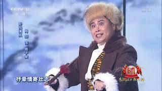 [梨园闯关我挂帅]现代京剧《智取威虎山》选段 演唱:肖剑| CCTV戏曲