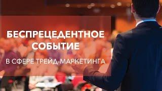 BIG TradeMarketing Show- Главная Бизнес-встреча трейд-маркетологов Восточной Европы