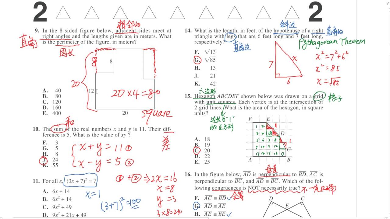 ACT 61C Math 数学Section,Q1 18explanation - YouTube