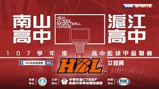 107HBL女複賽::南山高中⊕滬江高中:: 107學年度高中籃球甲級聯賽 VOD