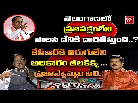 ప్రతిపక్షంలేని కేసీఆర్ పాలన దేనికి | Political Talk Show with EX- RTI Commissioner Vijay Babu | 99TV