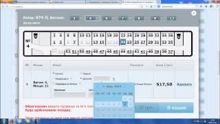 забронировать билет на поезд украина(, 2014-03-09T19:12:16.000Z)