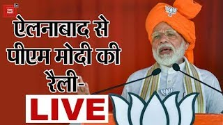 Ellenabad से PM Modi की रैली-LIVE