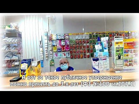 Почта России 📩 Отказались обслужить без маски 🎭