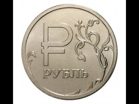 1 рубль 2014 года с графическим знаком рубля, новый дизайн монеты.
