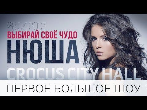 "Нюша - Шоу ""Выбирай своё чудо"" (28 апреля 2012)"
