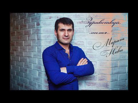 Марат Нова - Здравсвтуй милая (сл. Валерий Ларгин, муз. Марат Нова (Матевосян))