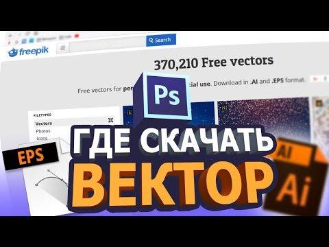 Где скачать векторные изображения для фотошопа