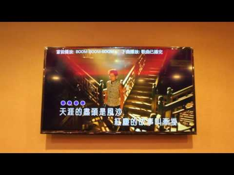 Sample Karaoke Songs at Tang Yuan Seafood Restaurant