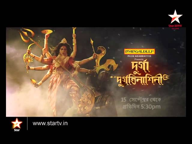 Watch Durga Durgatinashini from 15th September daily at  5:30 pm on Star Jalsha
