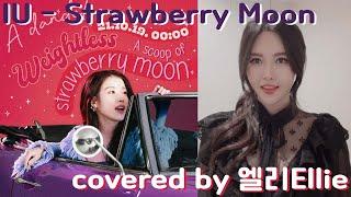 NEW‼️ 아이유(IU) - Strawberry Moon(스트로베리문) covered by 엘리Ellie […