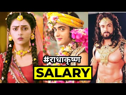 Radha Krishn Serial Star Cast Salary | Mallika Singh And Sumedh Mudgalkar